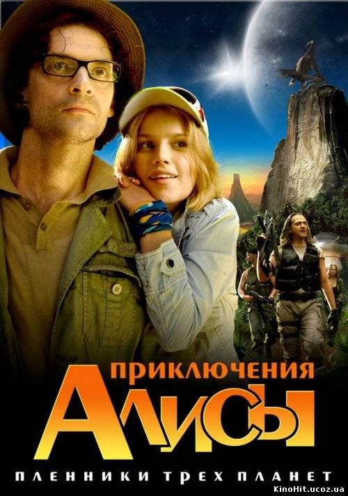 фильм про приключения смотреть онлайн бесплатно:
